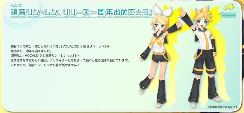 Parabéns Rin & Len!!! Updated-information