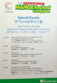 MANGA Festival in Singapore talk/autograph schedule